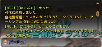 +13伝説指貫