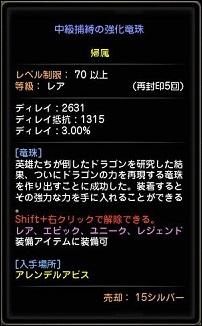 20130720 先行体験会 竜珠 2