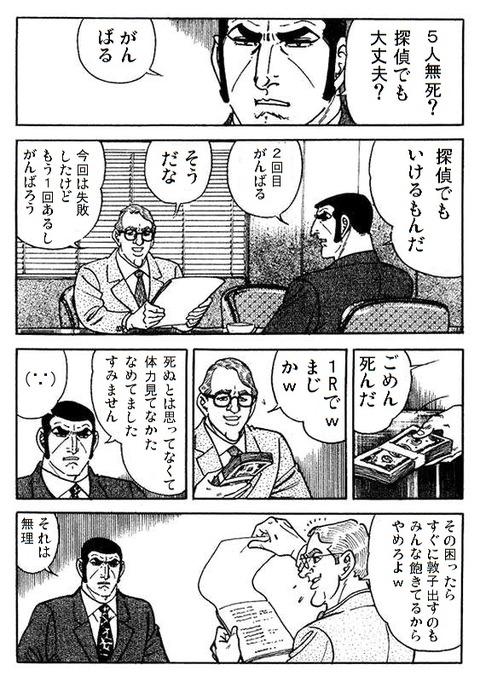 探偵(∵)
