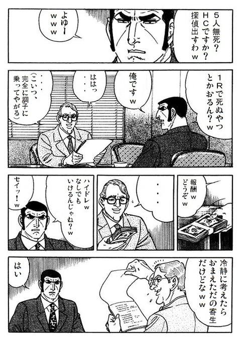 探偵3(∵)