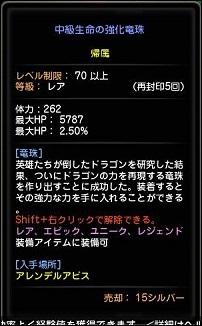 20130720 先行体験会 竜珠 14