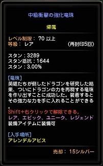 20130720 先行体験会 竜珠 10