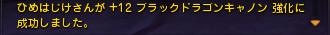 はじけBUD+12ログ
