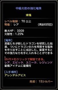 20130720 先行体験会 竜珠 17