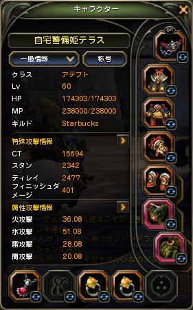 【ステ】 20120828 テラス 2