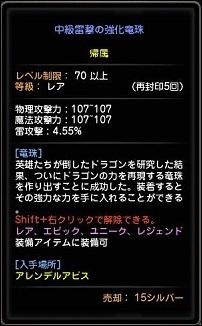 20130720 先行体験会 竜珠 9