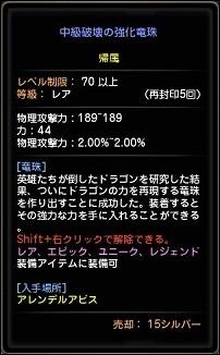 20130720 先行体験会 竜珠 1