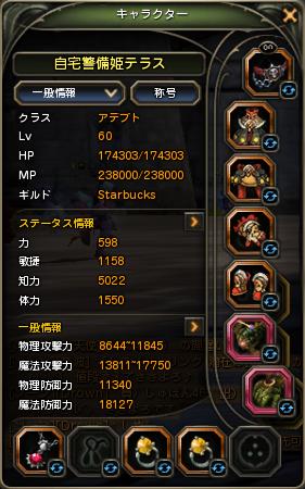 【ステ】 20120828 テラス 1