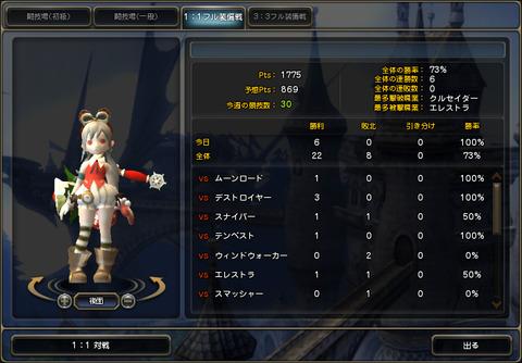 【フル装備戦】 テラス 20120922