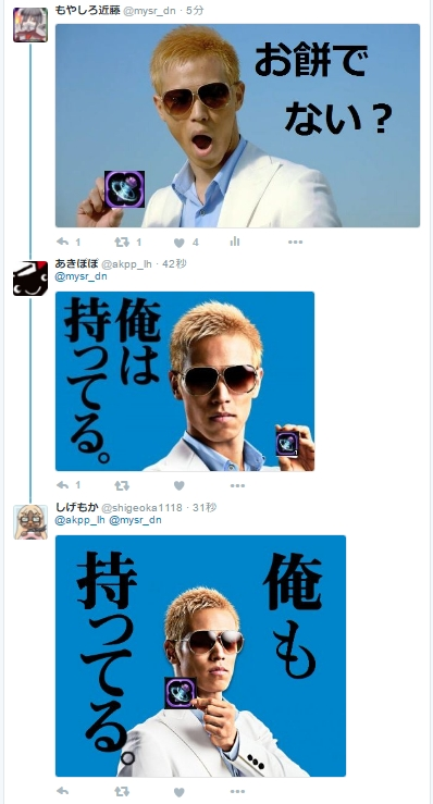 本田コラ使用例