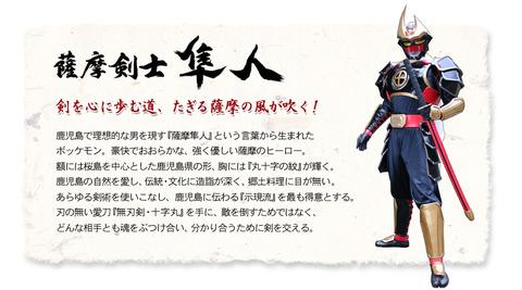 薩摩剣士隼人