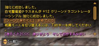 +12伝説指貫