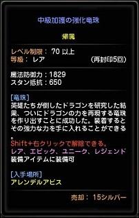 20130720 先行体験会 竜珠 4