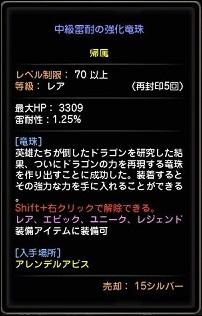 20130720 先行体験会 竜珠 18