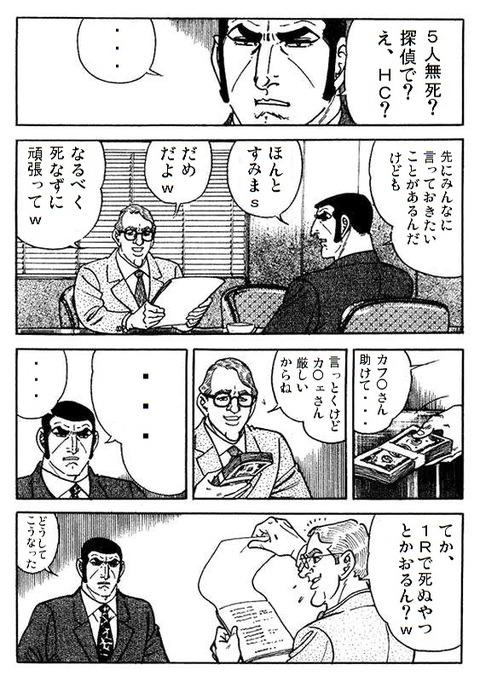 探偵2(∵)