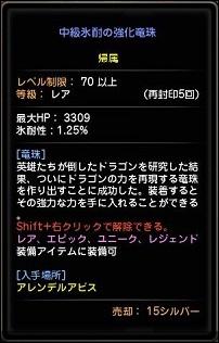 20130720 先行体験会 竜珠 16