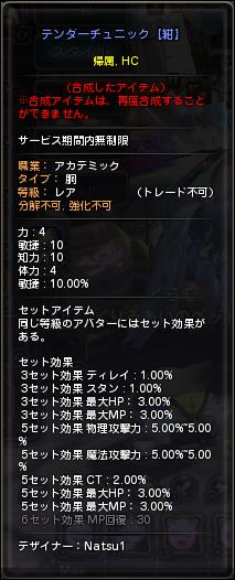 テンダーチュニック【紺】