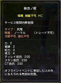 緋赤ノ尾 3