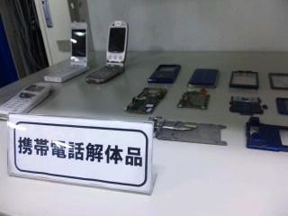 携帯の解体