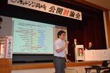 160529チャレンジ岡崎公開討論会�