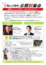 北川正恭マニフェスト公開討論会
