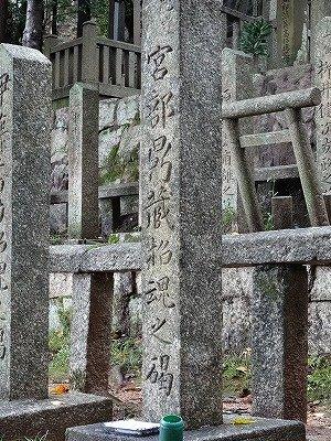霊山 宮部鼎蔵の墓