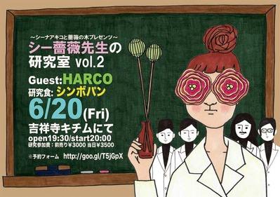 研究室vol2