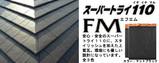 防災瓦(鶴弥MF)