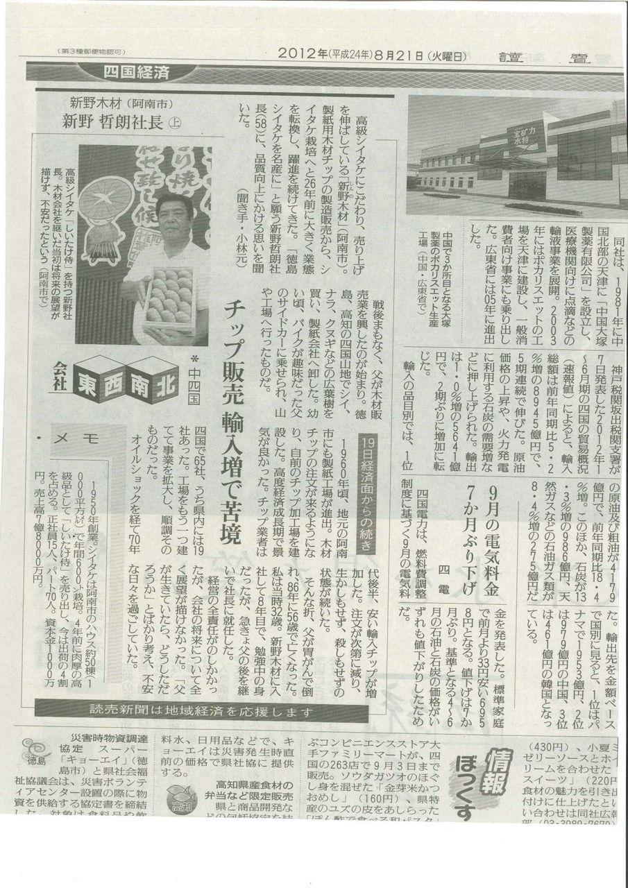 touzainanboku2