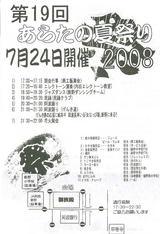 2008新野夏まつり