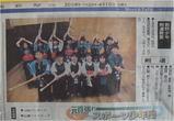 新野少年剣道教室