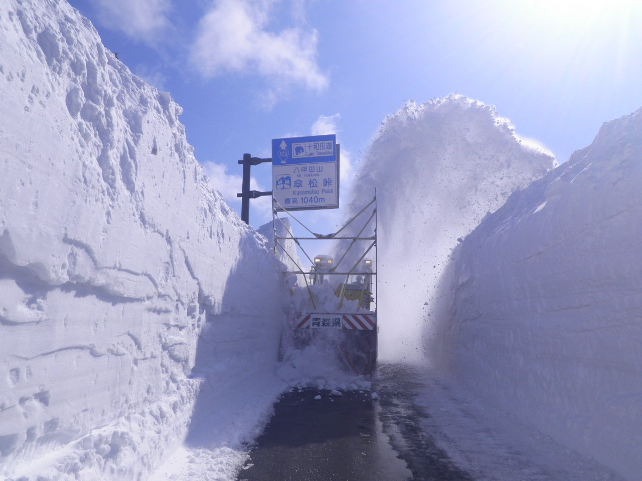 八甲田除雪隊