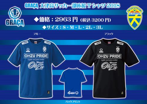 大津高サッカー部応援Tシャツ01