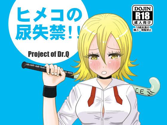 【ヒメコの尿失禁!!】DL版カバー