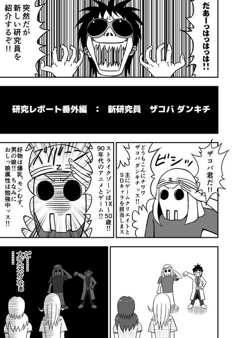 研究レポート番外編