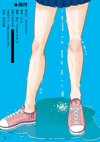 【ヒメコの尿失禁!!】背表紙