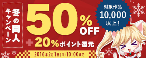 DMM50%off2015winter