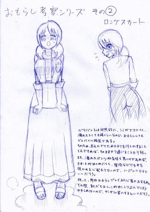 おもらし考察シリーズその② ロングスカート