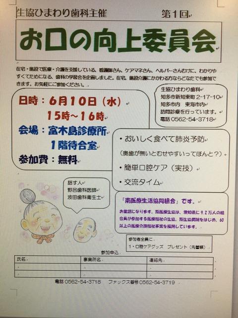 fukisima