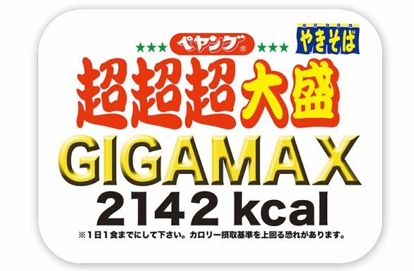 giga2