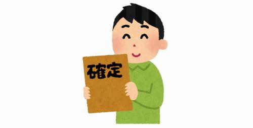 kakutei666-min