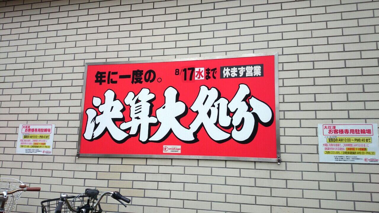 日 大塚屋 営業