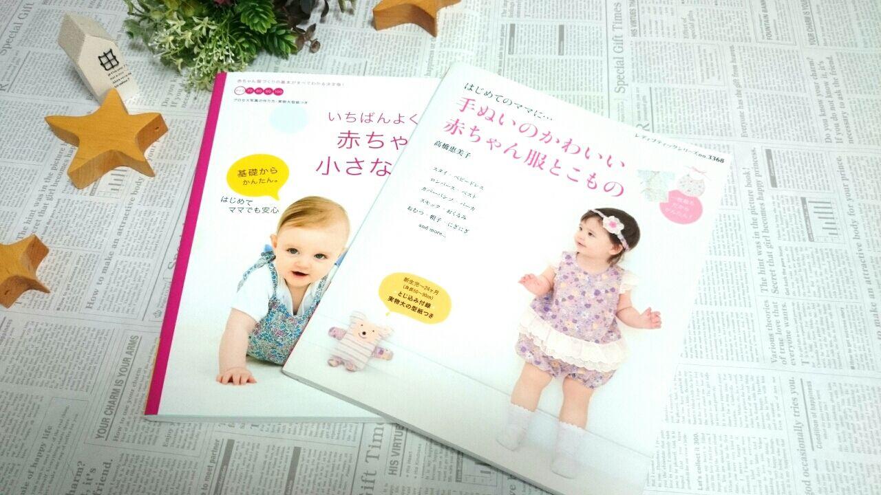 98bad625f3bd6 私が初めて購入したハンドメイドをするための本、『手ぬいのかわいい赤ちゃん服とこもの』です