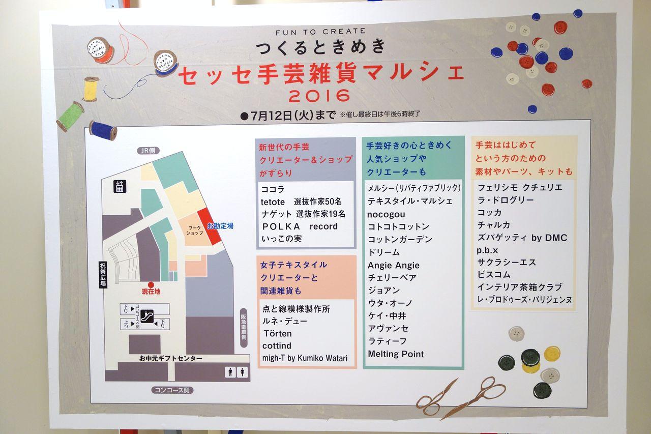 お中元 阪急 百貨店