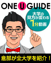 oneuguide_link