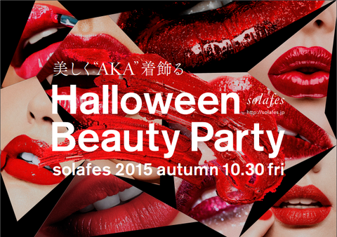 Halloween Beauty Party1