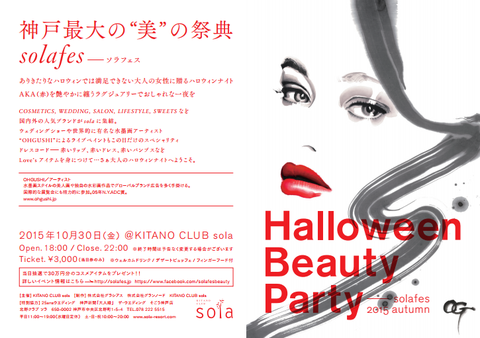 Halloween Beauty Party2