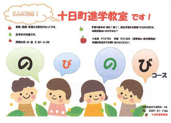 十日町進学塾_0001