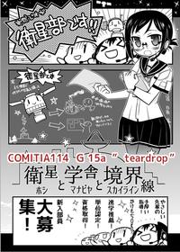 20151105_eisei-cm01