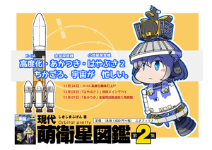 20151123-F29-POP のコピー